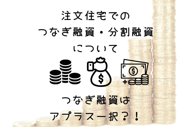注文住宅でのつなぎ融資・分割融資について。つなぎ融資はアプラス一択?!