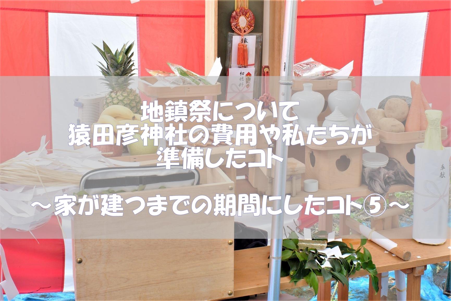 地鎮祭について。猿田彦神社の費用や私たちが準備したコト(家を建てるためにしたコト⑤)
