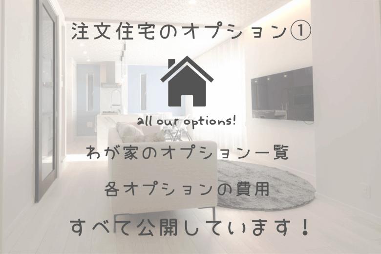 注文住宅で建てた我が家の追加オプション① オプション一覧とそれぞれの費用