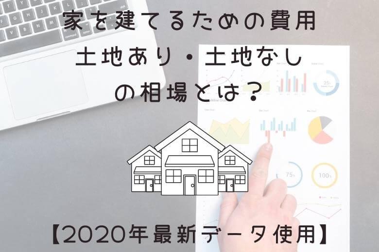 家を建てるための費用:土地あり・土地なしの相場【2020年最新データ】