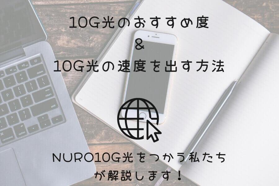 NURO光10Gを使う私達が、10G光のおすすめ度・速度を出す方法をまとめました![2021年3月更新]
