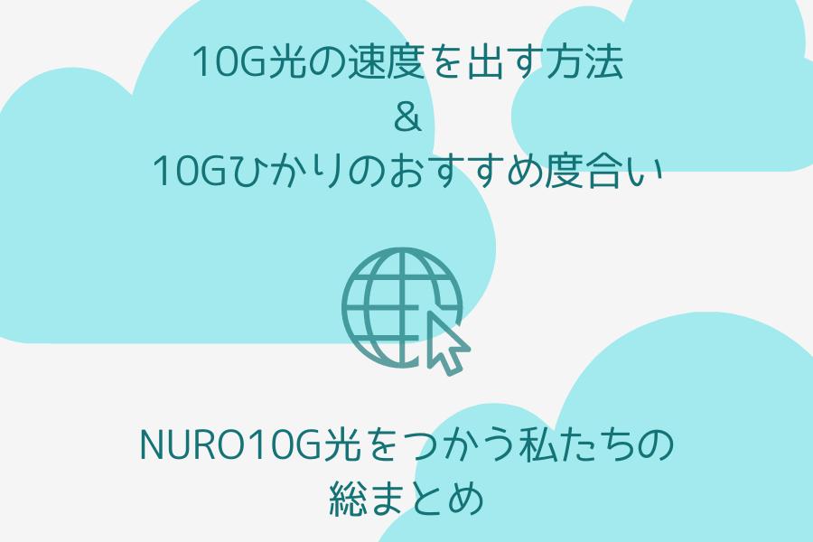 NURO光10Gを使う私達が、10G光のおすすめ度・速度を出す方法をまとめました![2020年10月更新]
