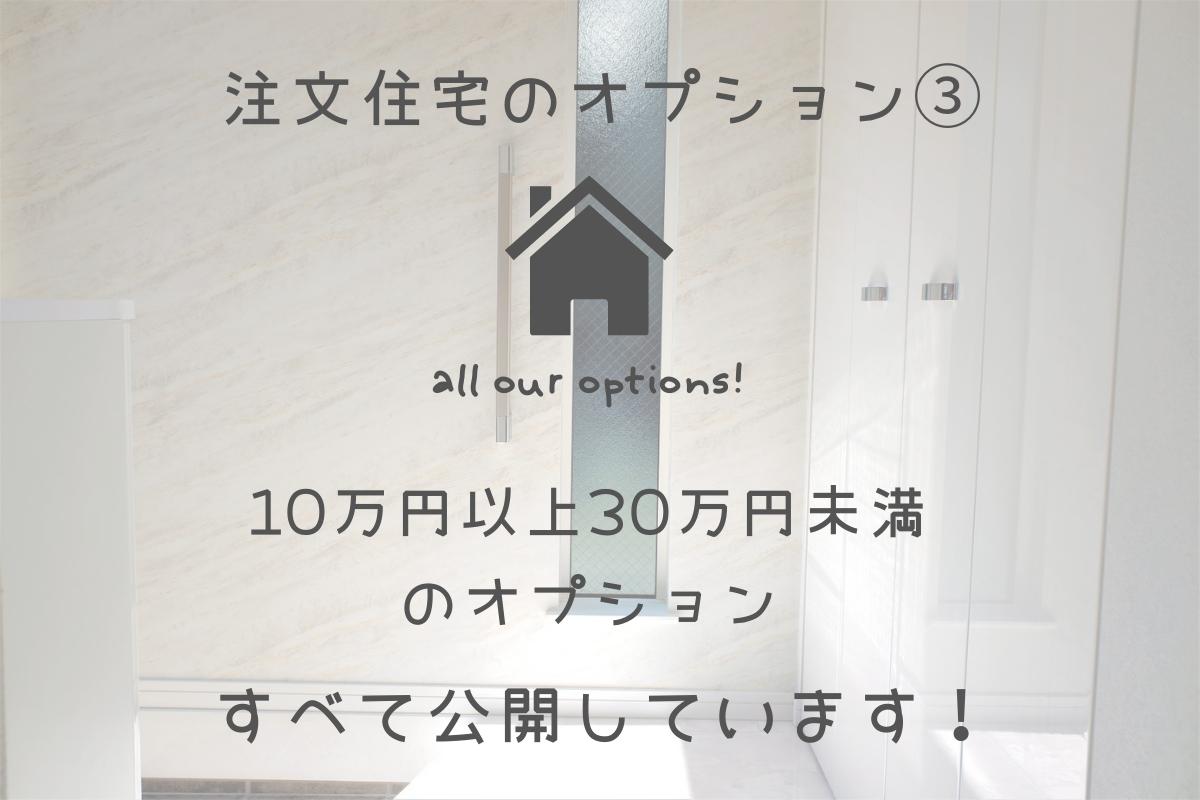 注文住宅で建てた我が家の追加オプション③ 10万以上30万未満のオプション編