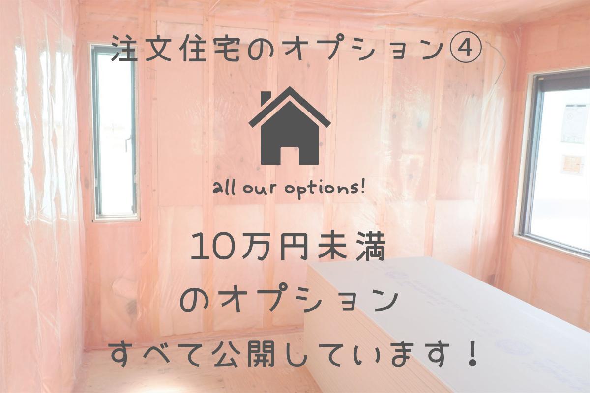 注文住宅で建てた我が家の追加オプション④ 10万以下のオプション編