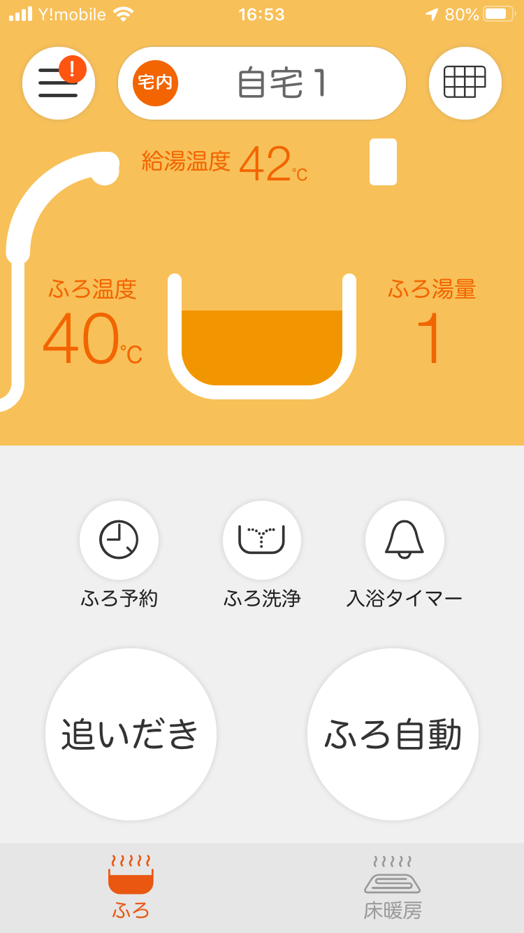 Web内覧会③  バスルーム(お風呂)