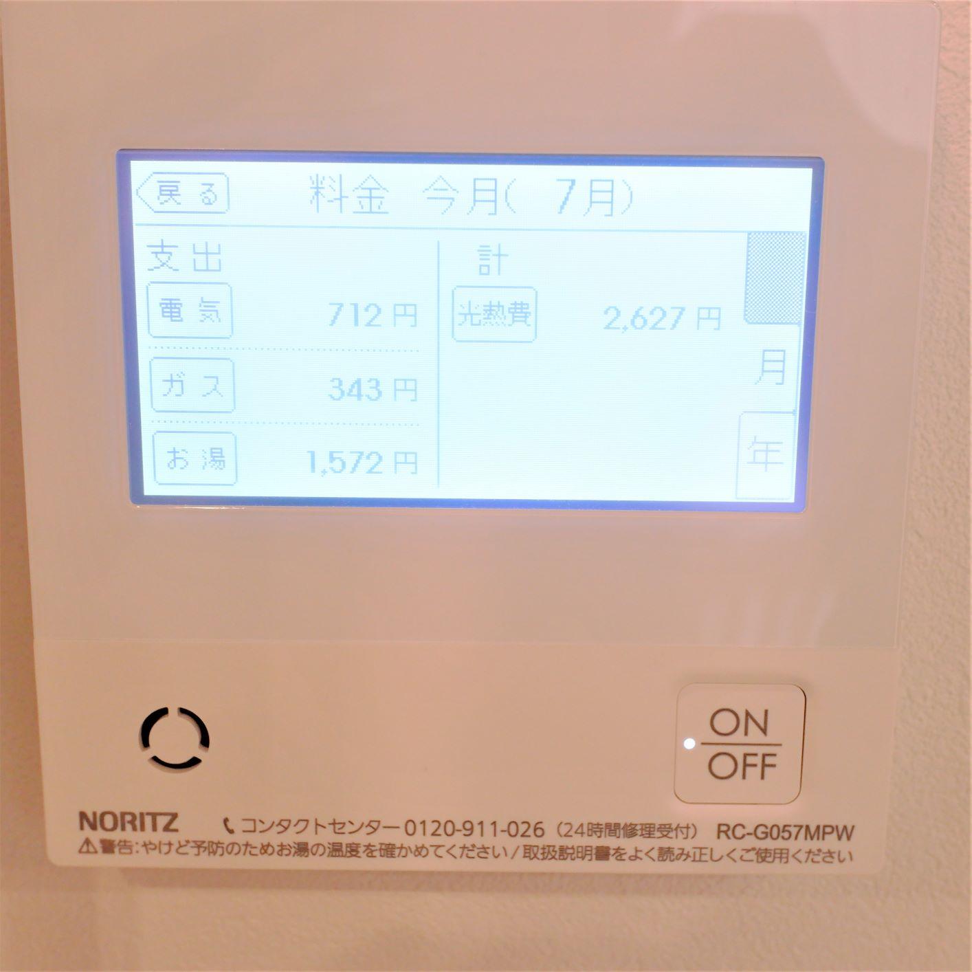 電気代の高い家電は?我が家の電気代と電気代の調べ方
