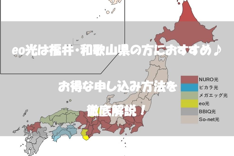 2020年10月最新:eo光は福井・和歌山県の方におすすめ♪お得な申し込み方法を徹底解説!