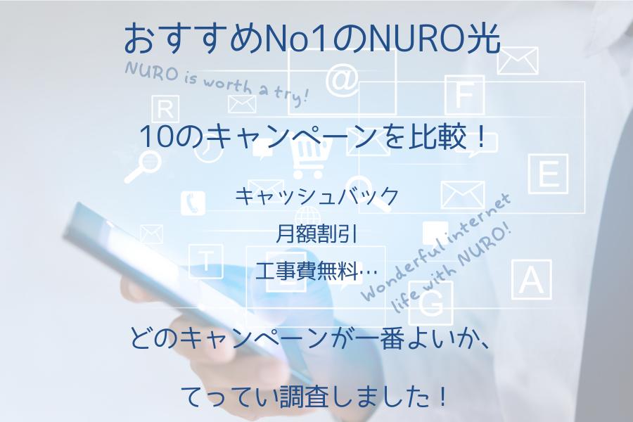2020年10月最新:NURO光はおすすめNo1♪10のキャンペーン・料金を徹底比較しました!