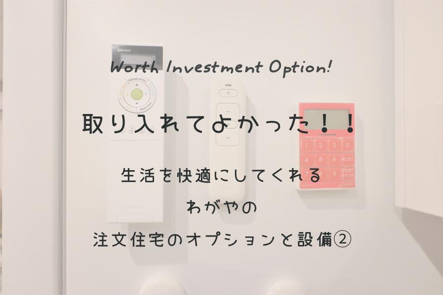 注文住宅で付けて良かったオプション②【キー・シャッター・トイレ】