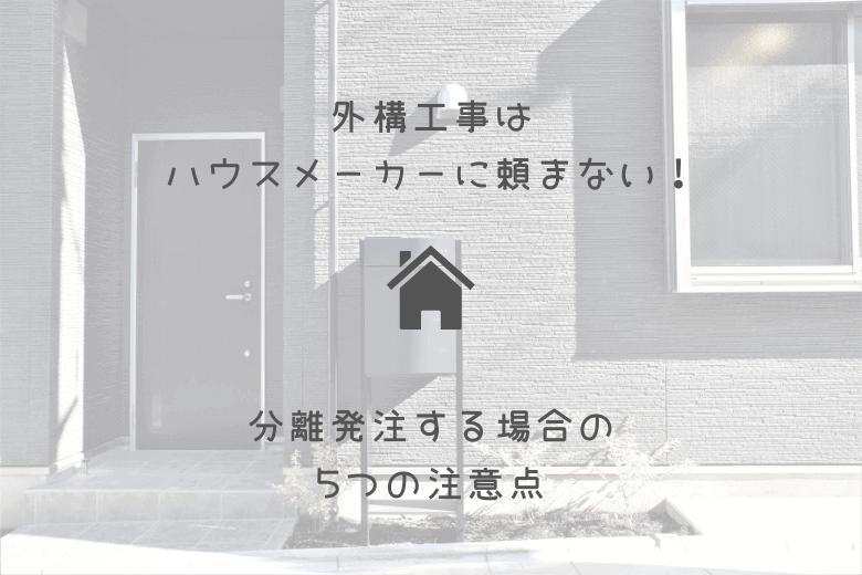 外構工事をハウスメーカーに頼まず、分離発注する場合の5つの注意点