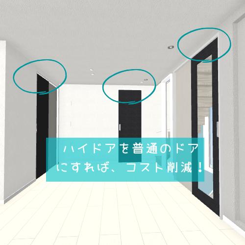 Web内覧会⑥ リビングダイニングキッチン