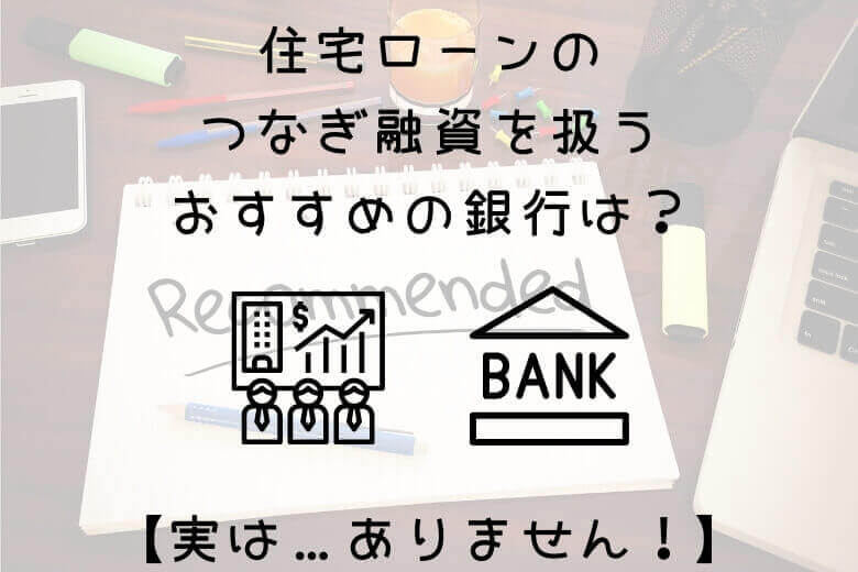 住宅ローンのつなぎ融資を扱うおすすめの銀行は?【実はありません】