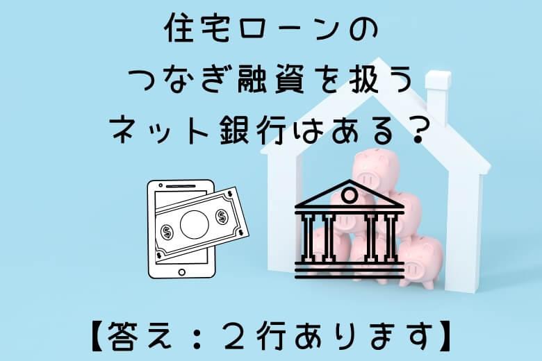住宅ローンのつなぎ融資を扱うネット銀行はある?【答え:2行です】