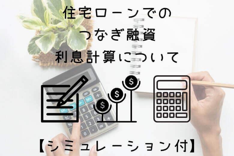 住宅ローンのつなぎ融資の利息計算方法【シミュレーション例あり】
