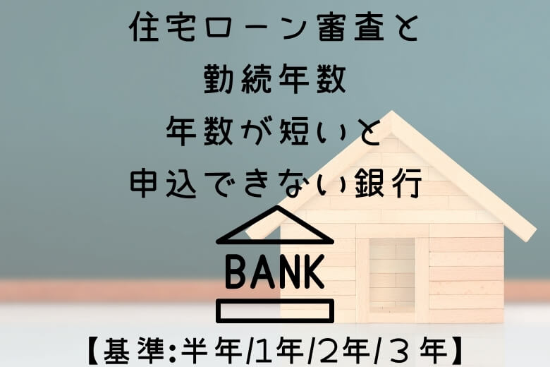 住宅ローン審査と勤続年数:短いと申込不可の銀行【半年・1年・2年・3年】