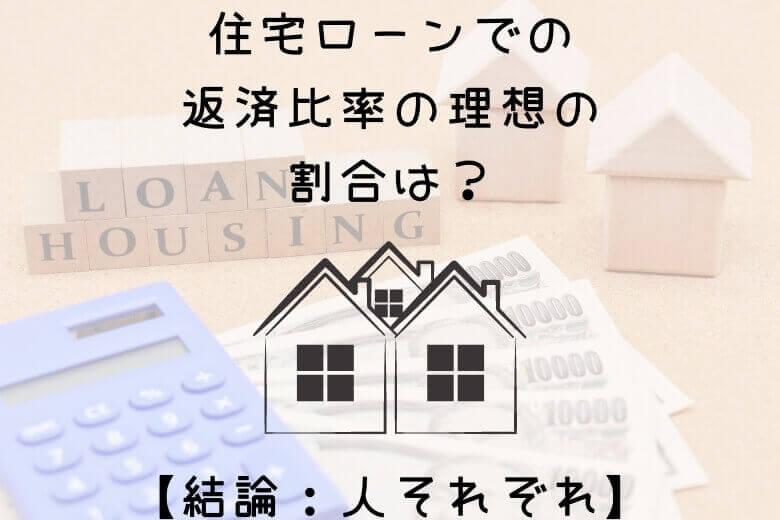 住宅ローンでの返済比率の理想の割合は?【結論:人それぞれです】