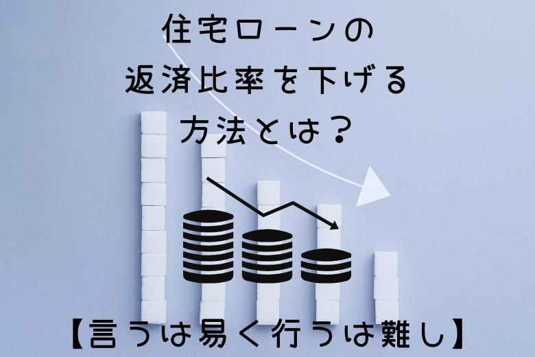 住宅ローンの返済比率を下げる方法とは?【言うは易く行うは難し】