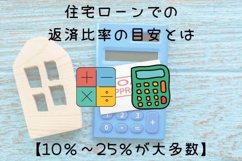 住宅ローンでの返済比率の目安とは【10%~25%の人が大多数】