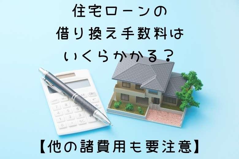 住宅ローンの借り換え手数料はいくらかかる?【他の諸費用も要注意】