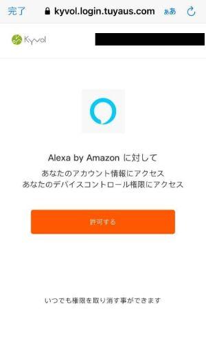 ロボット掃除機Kyvol e20をレビュー④【アレクサの設定について】