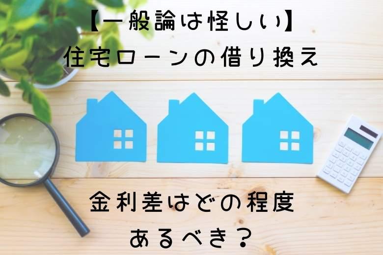 【一般論は怪しい】住宅ローンの借り換えで金利差はどの程度あるべき?
