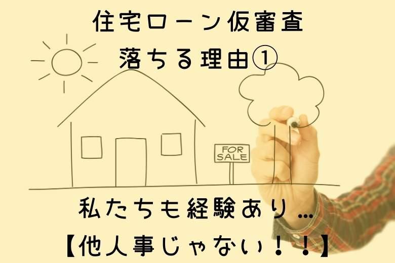 【他人事じゃない】住宅ローン仮審査に落ちる理由①【私達も落ちた】