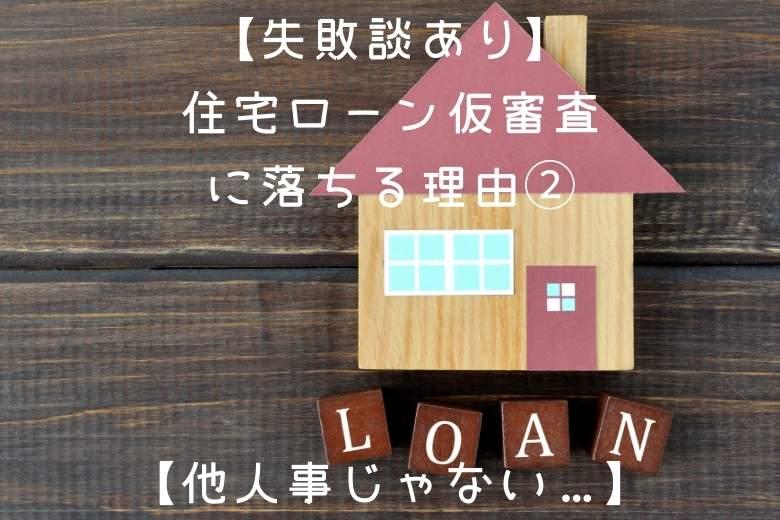 【失敗談あり】住宅ローン仮審査に落ちる理由②【他人事じゃない…】